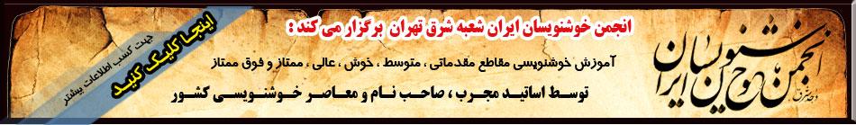 انجمن خوشنویسان ایران شعبه شرق تهران